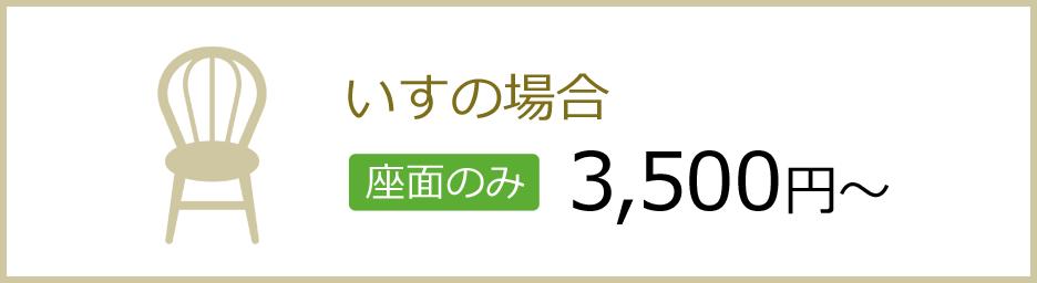 いす・ソファーの張替料金 座面のみ 3,500円~