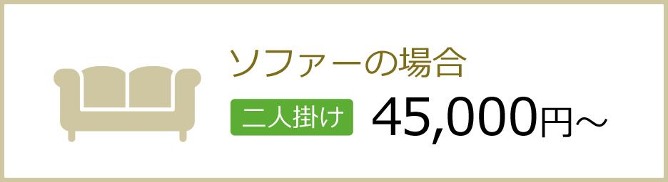 ソファーの場合 二人掛け 45,000円~