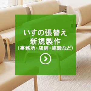 いすの張替え新規製作(事務所・店舗・施設など)