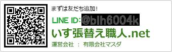 まずは友達追加! LINE ID:@blh6004k いす張替え職人.net 運営会社:有限会社 マスダ